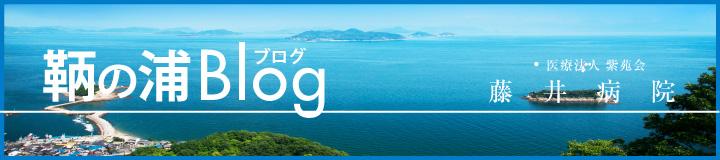 鞆の浦ブログ
