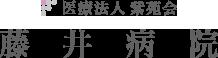 医療法人紫苑会 藤井病院・医療法人紫苑会 ふじいクリニック